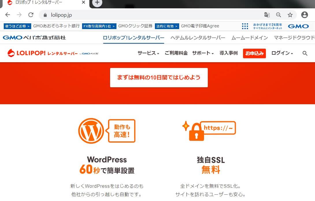 howtohosting-Lolipop.jp-WordPress-hosting-plan-page